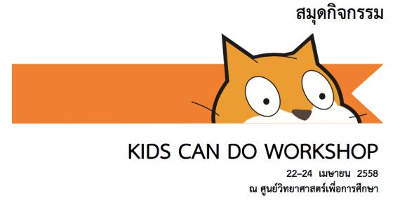 สมุดกิจกรรม Kids Can Do